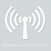 Русские Хиты 90-Х онлайн