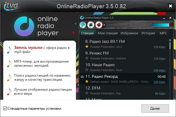 Установка Online Radio Player - скриншот 1