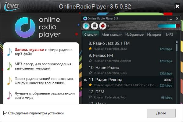 Скачать fm радио без интернета для андроид | оффлайн приложения.