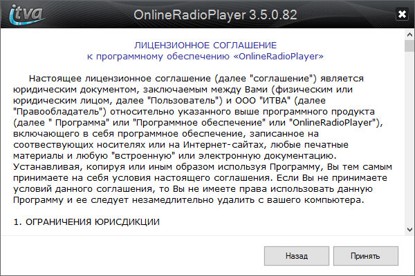 Установка Online Radio Player - скриншот 2