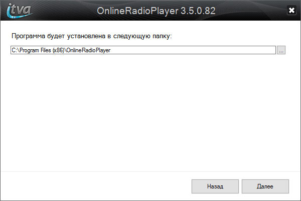 Установка Online Radio Player - скриншот 3