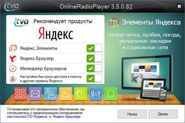 Установка Online Radio Player - скриншот 4