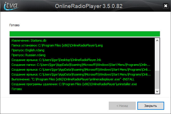 Установка Online Radio Player - скриншот 5