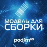 Модель для Сборки / MDS онлайн