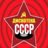 Дискотека СССР онлайн