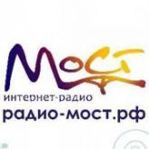 Радио МОСТ онлайн