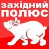 Західний Полюс онлайн