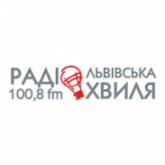 Львівська Хвиля онлайн