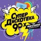 Рекорд Дискотека 90-х онлайн