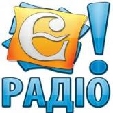 Є! Радіо онлайн