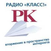 Радио КЛАСС онлайн