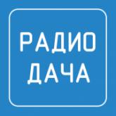 Радио Дача онлайн
