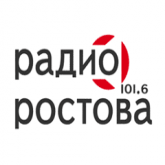 Радио Ростова онлайн
