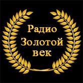 Золотой Век онлайн