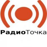 Радио Точка онлайн