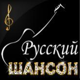 Русский Шансон онлайн