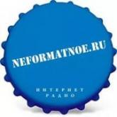 Неформатное Радио онлайн