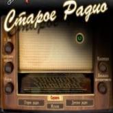 Старое Радио онлайн