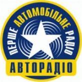 Авторадио Украина онлайн
