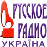 Русское Радио (Украина) онлайн